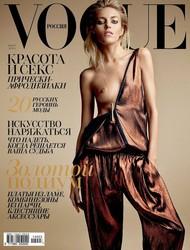 Vogue Magazine (March 2014) Russia