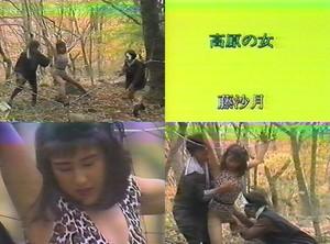 zro195hxhf24 高原の女 藤沙月 裏ビデオ