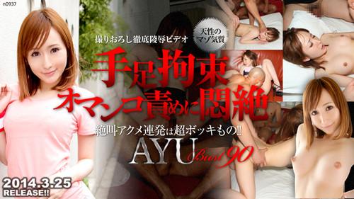 Tokyo Hot n0937 AYU �|����- �������ޥ�؟��ː��~