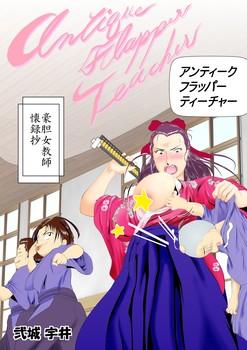 Nishiro Ui Shizu Kei Antique Flapper Teacher Goutan Onna Kyoushi Futokoro Roku Shou
