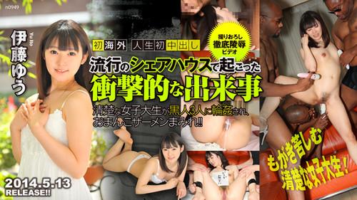 Tokyo Hot n0949  伊藤ゆう 衝 撃 的 な 出 来 事