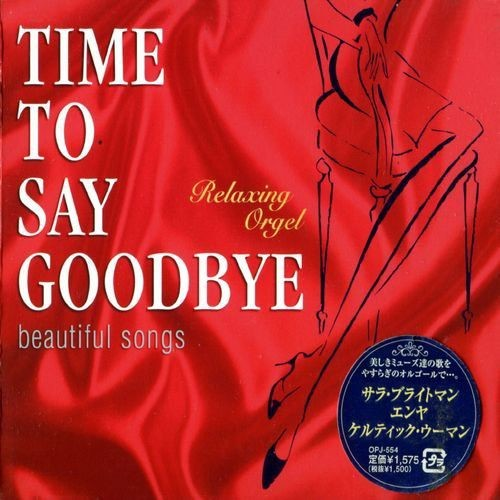 Relaxing Orgel - Time To Say Goodbye (2007)