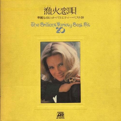 Isaribi Koiuta - The Brilliant Variety Best Hit 20 (1972)
