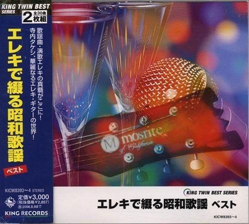 Takeshi Terauchi - Eleki De Tsutsuru Showakayo 2CD (2006)