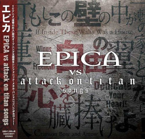 Epica - Epica vs Attack On Titan Songs [EP] [Japanese Edition] (2017)