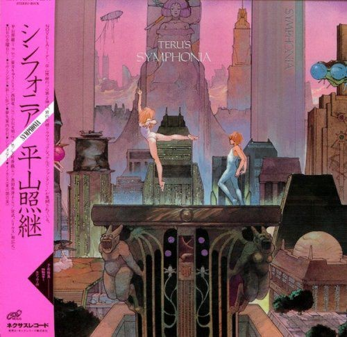 Teru's Symphonia - Teru's Symphonia (1985)