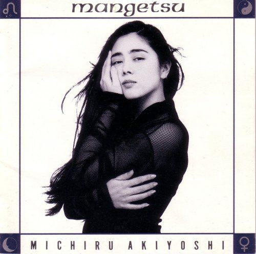 Michiru Akiyoshi - Mangestu (1991)