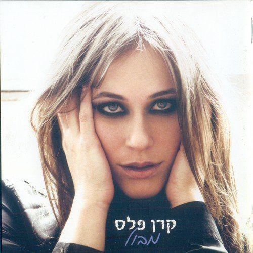 Keren Peles - Mabul (2008) Full Album