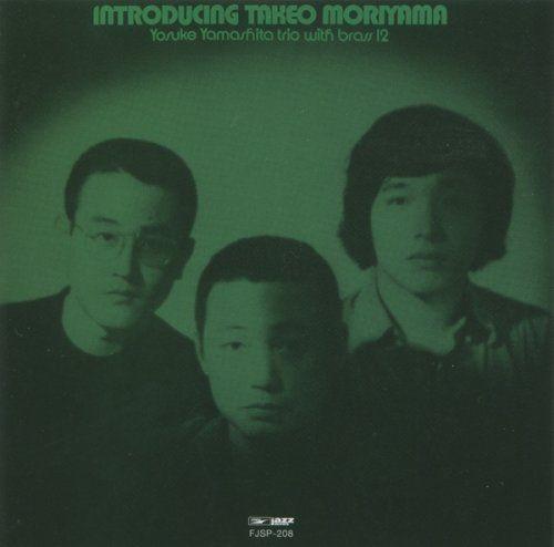 Yosuke Yamashita Trio with Brass 12 - Introducing Takeo Moriyama (2013) Full Album